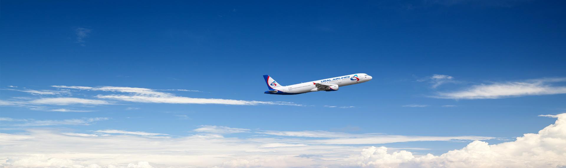 Ural Airlines (U6) Flight Deals & Reservations - Lookupfare